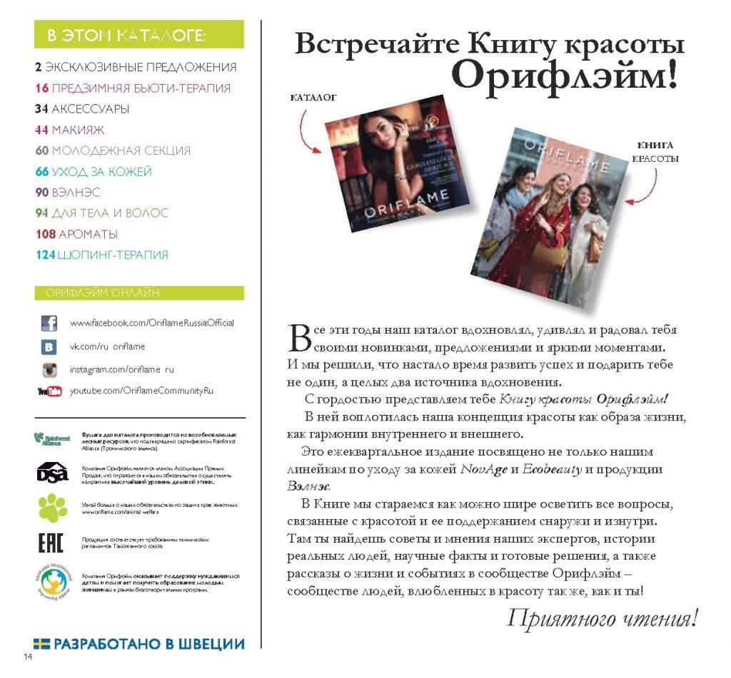 http://oriconsultant.ru/wp-content/uploads/2016/05/14-15-1024x951.jpg