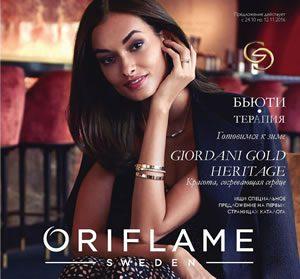 katalog-oriflame-15